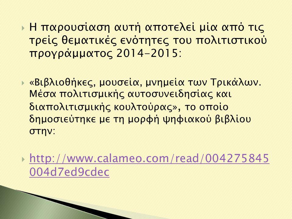http://www.calameo.com/read/004275845 004d7ed9cdec