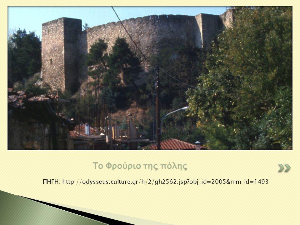 Το Φρούριο της πόλης ΠΗΓΗ: http://odysseus.culture.gr/h/2/gh2562.jsp obj_id=2005&mm_id=1493