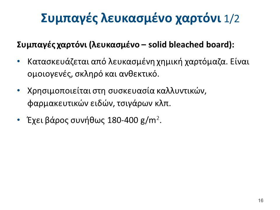 Συμπαγές λευκασμένο χαρτόνι 2/2