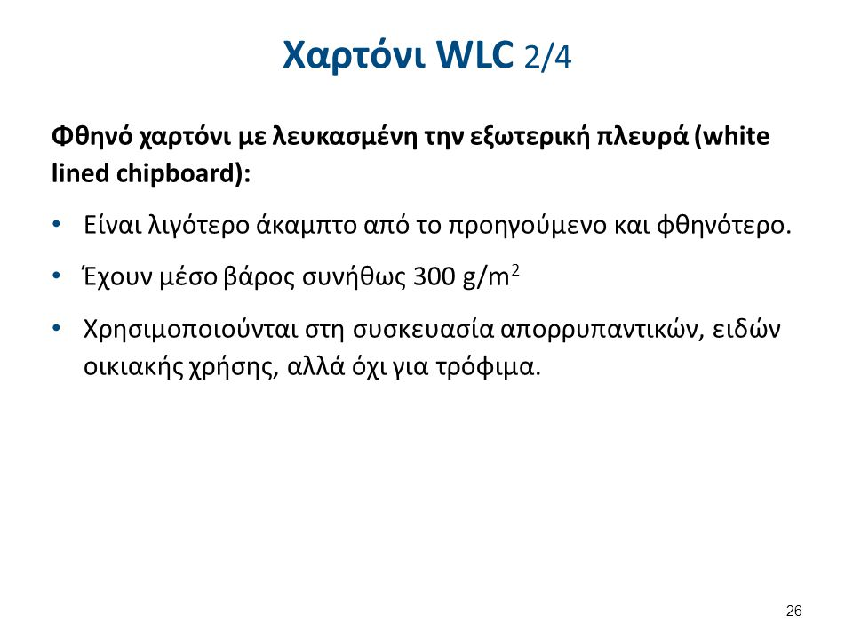 Χαρτόνι WLC 3/4 WLC construction: Two or three coating layers.