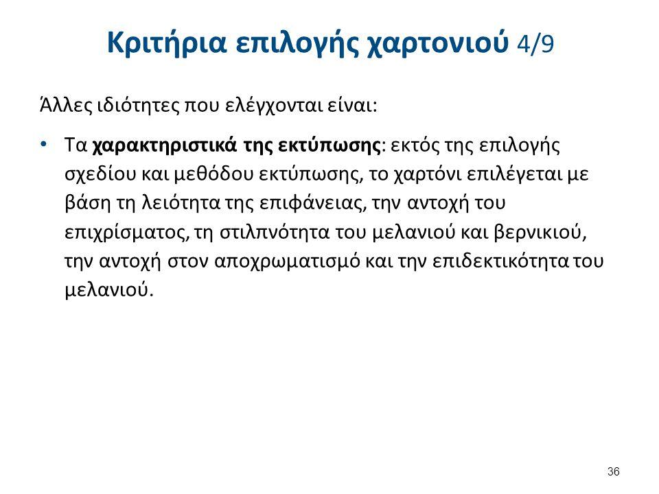 Κριτήρια επιλογής χαρτονιού 5/9