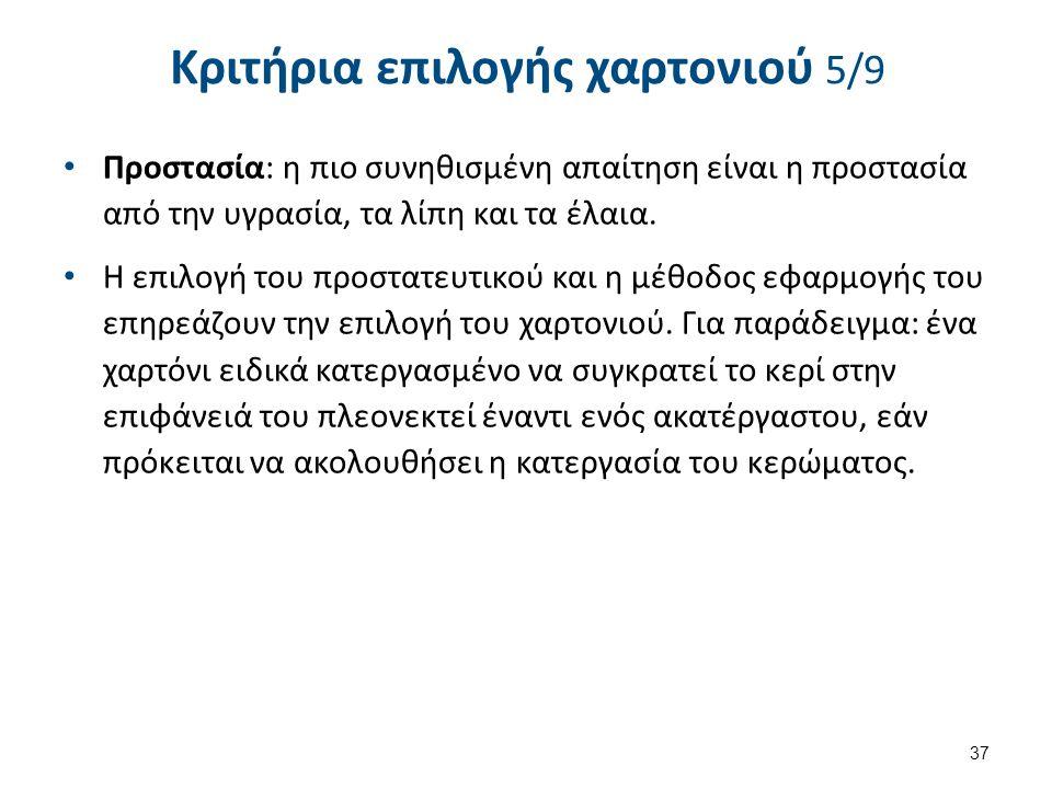 Κριτήρια επιλογής χαρτονιού 6/9
