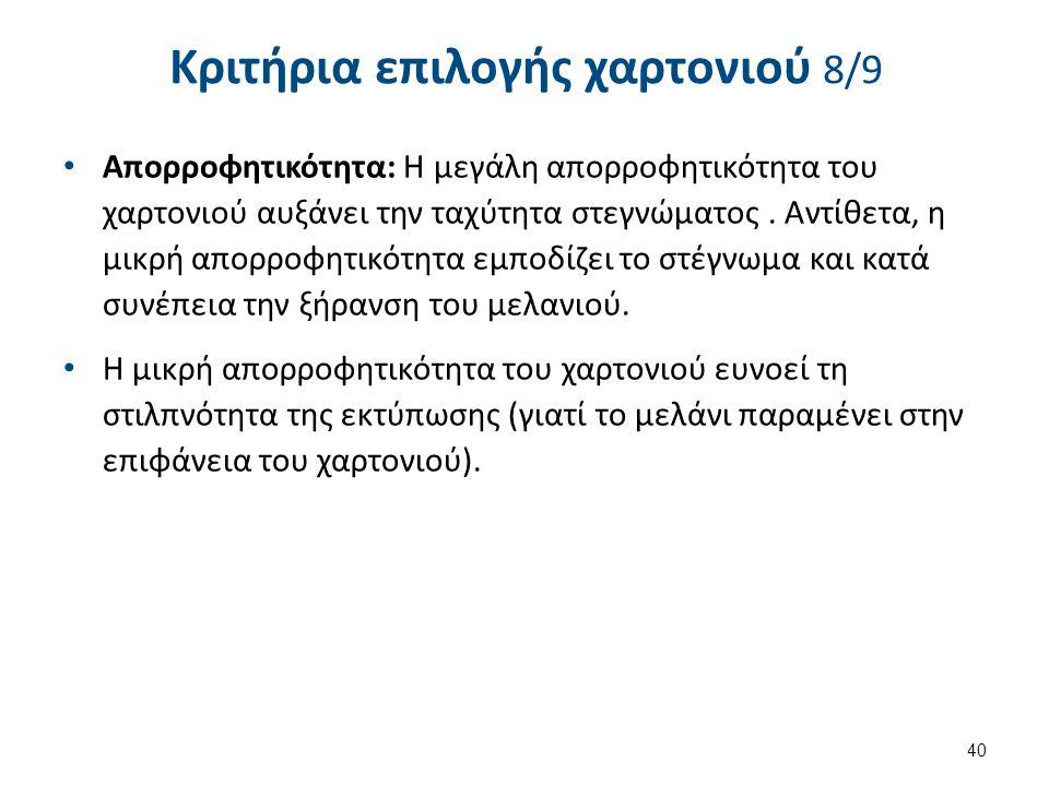 Κριτήρια επιλογής χαρτονιού 9/9