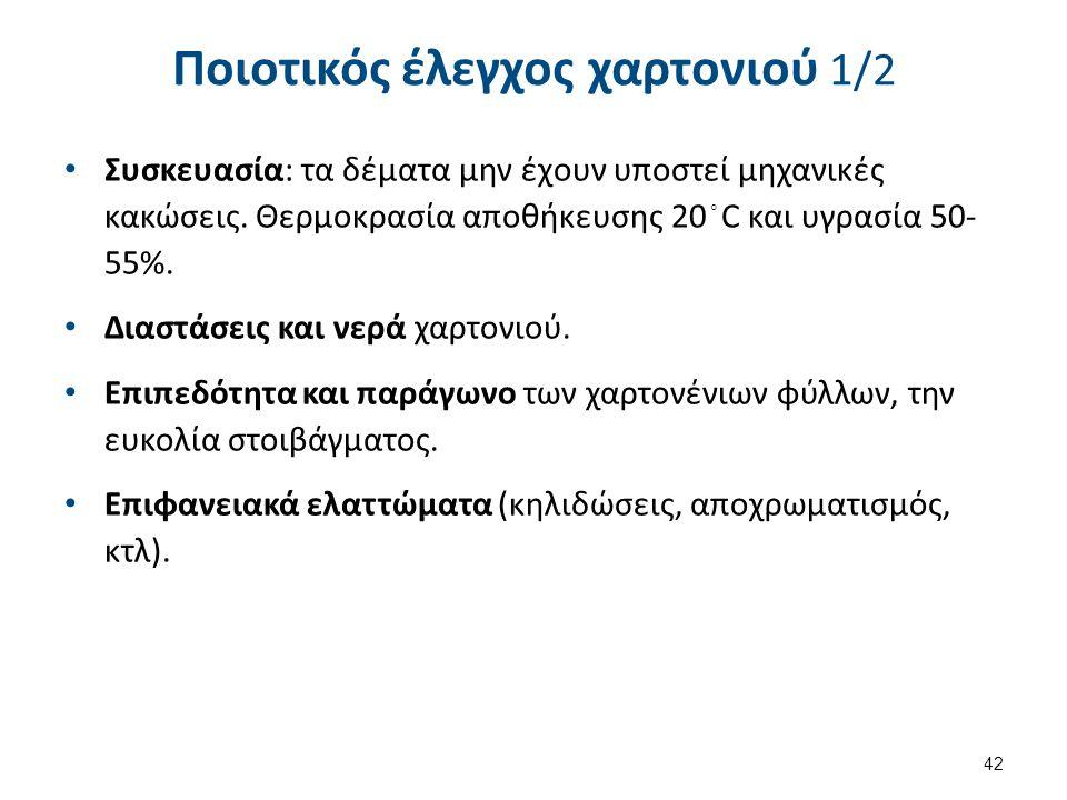 Ποιοτικός έλεγχος χαρτονιού 2/2