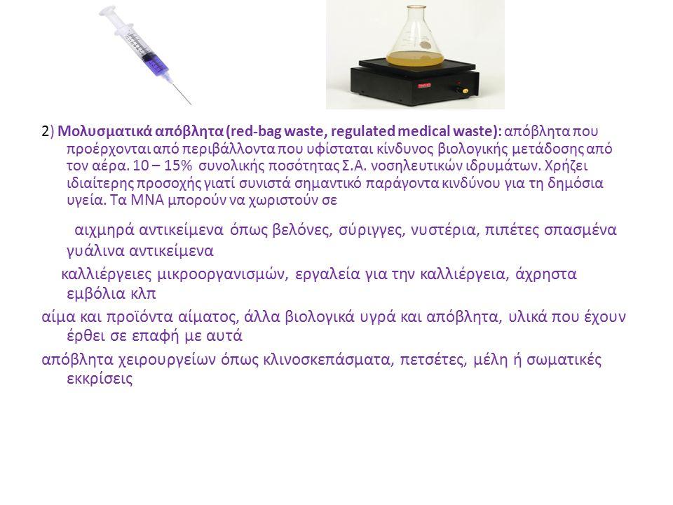 2) Μολυσματικά απόβλητα (red-bag waste, regulated medical waste): απόβλητα που προέρχονται από περιβάλλοντα που υφίσταται κίνδυνος βιολογικής μετάδοσης από τον αέρα. 10 – 15% συνολικής ποσότητας Σ.Α. νοσηλευτικών ιδρυμάτων. Χρήζει ιδιαίτερης προσοχής γιατί συνιστά σημαντικό παράγοντα κινδύνου για τη δημόσια υγεία. Τα ΜΝΑ μπορούν να χωριστούν σε