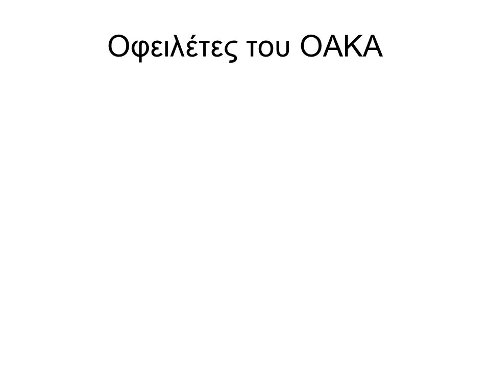 Οφειλέτες του ΟΑΚΑ