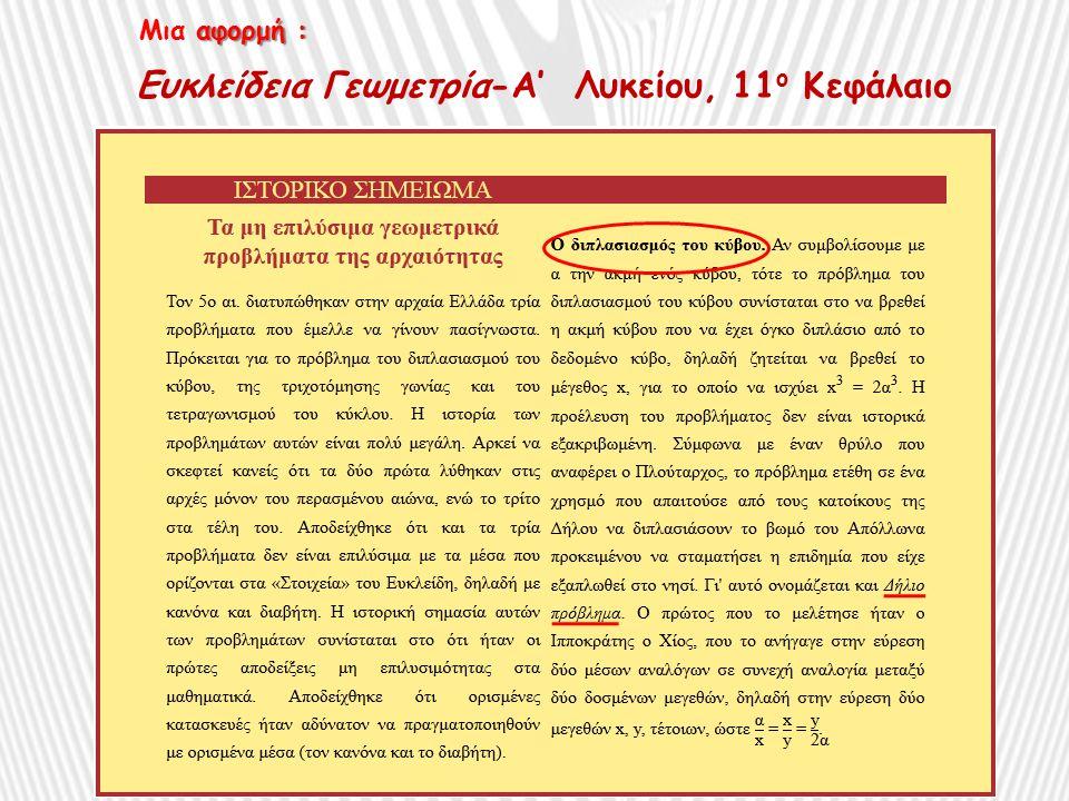Ευκλείδεια Γεωμετρία-Α' Λυκείου, 11ο Κεφάλαιο