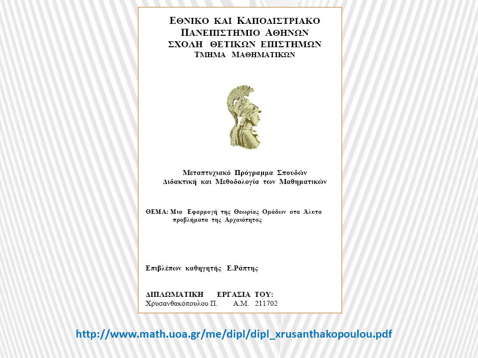 http://www.math.uoa.gr/me/dipl/dipl_xrusanthakopoulou.pdf