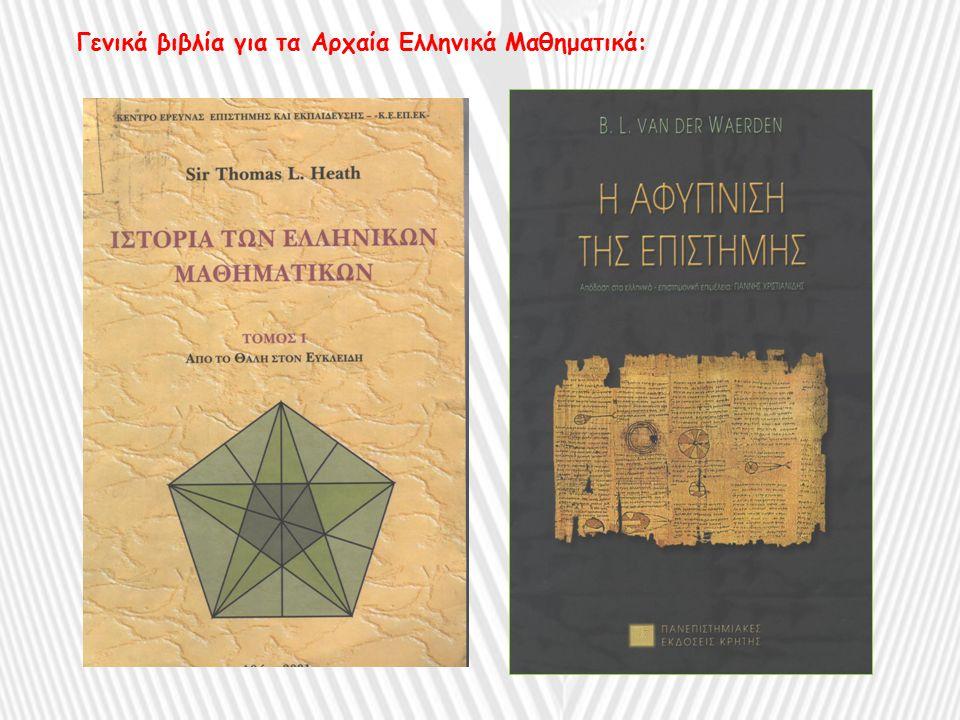 Γενικά βιβλία για τα Αρχαία Ελληνικά Μαθηματικά: