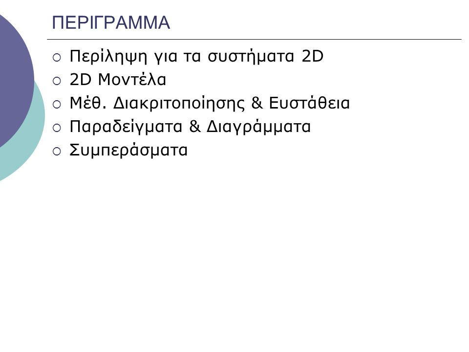 ΠΕΡΙΓΡΑΜΜΑ Περίληψη για τα συστήματα 2D 2D Μοντέλα