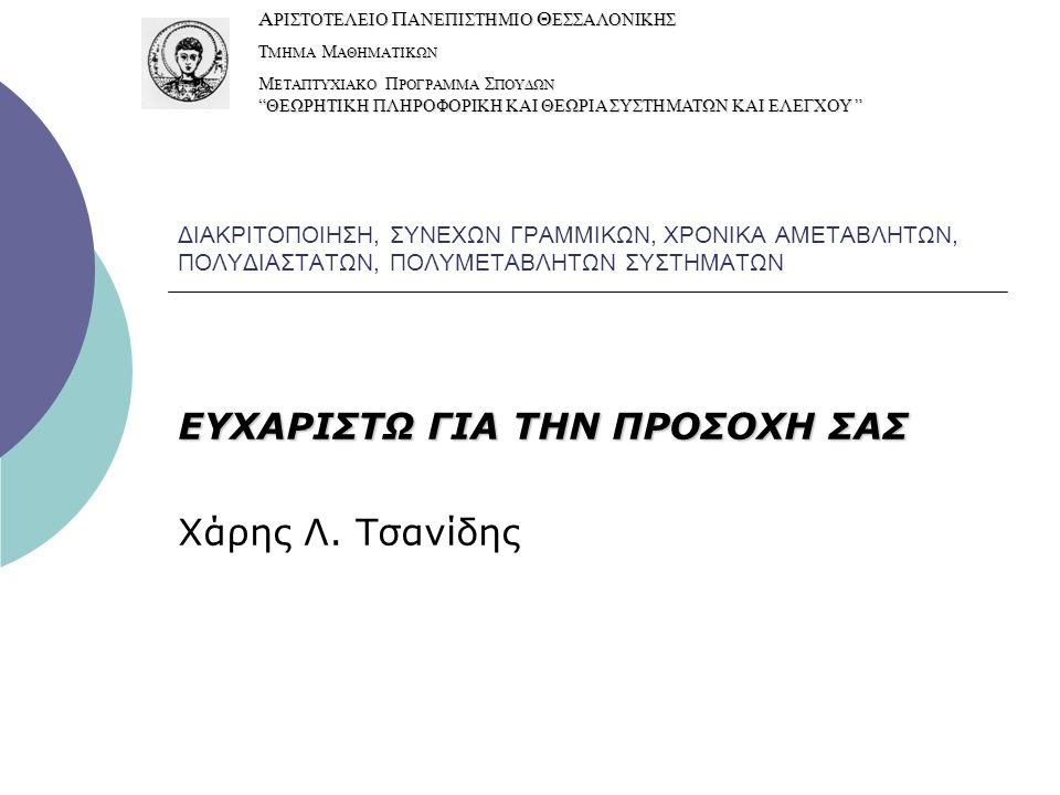 ΕΥΧΑΡΙΣΤΩ ΓΙΑ ΤΗΝ ΠΡΟΣΟΧΗ ΣΑΣ Χάρης Λ. Τσανίδης
