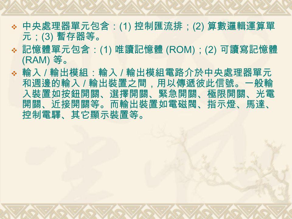 中央處理器單元包含:(1) 控制匯流排;(2) 算數邏輯運算單元;(3) 暫存器等。