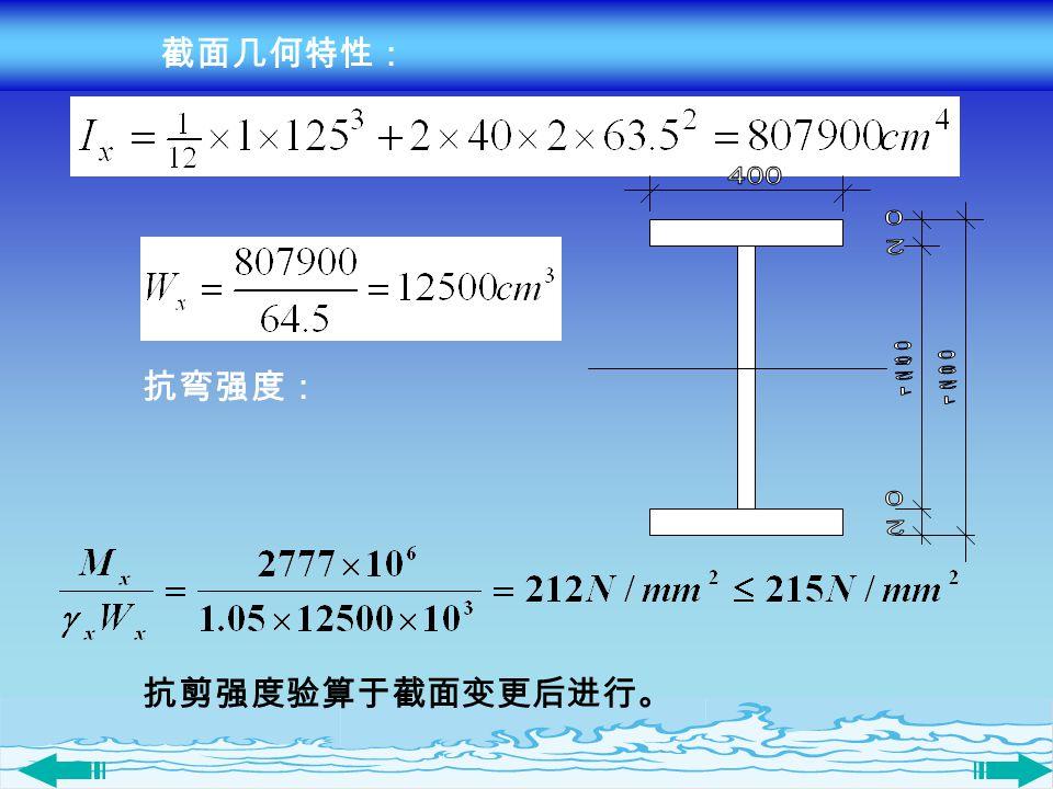 截面几何特性: 400 1250 1290 20 抗弯强度: 抗剪强度验算于截面变更后进行。