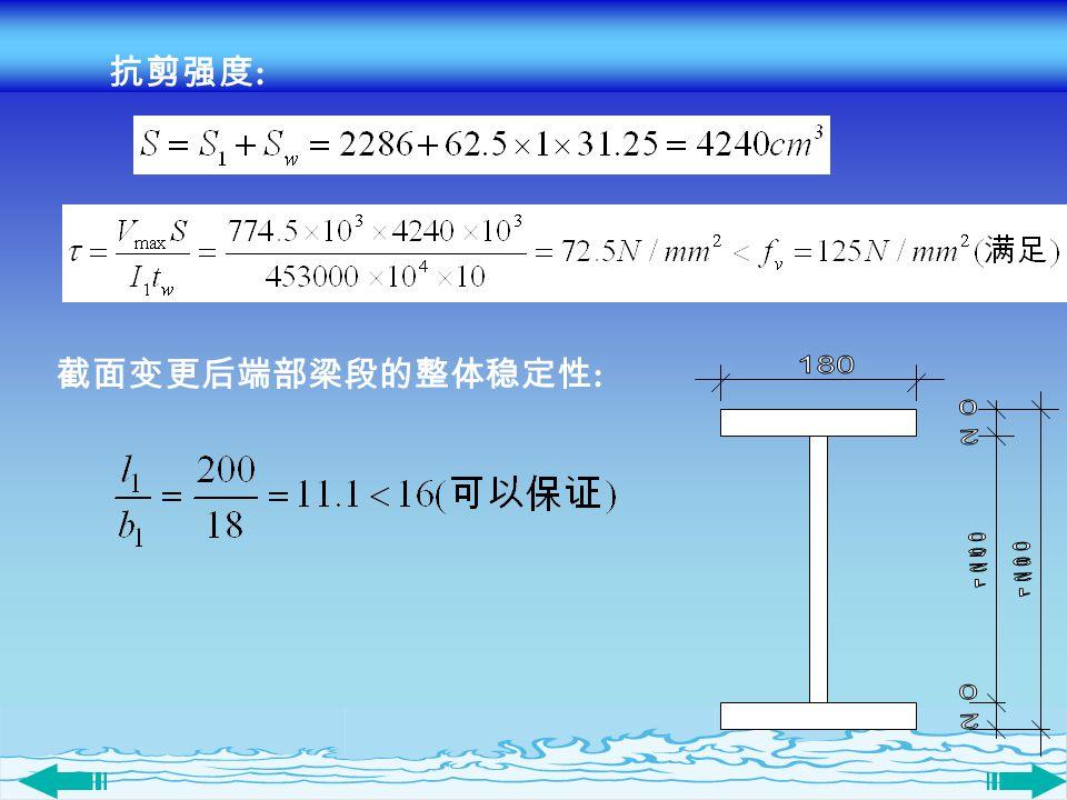 抗剪强度: 截面变更后端部梁段的整体稳定性: 180 1250 1290 20