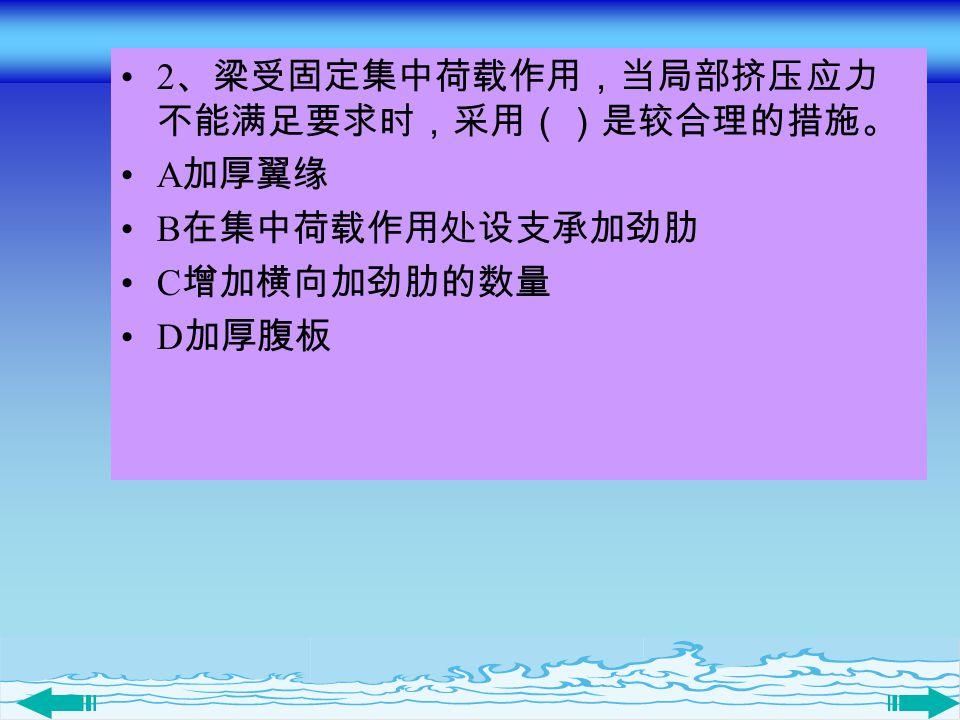 2、梁受固定集中荷载作用,当局部挤压应力不能满足要求时,采用()是较合理的措施。