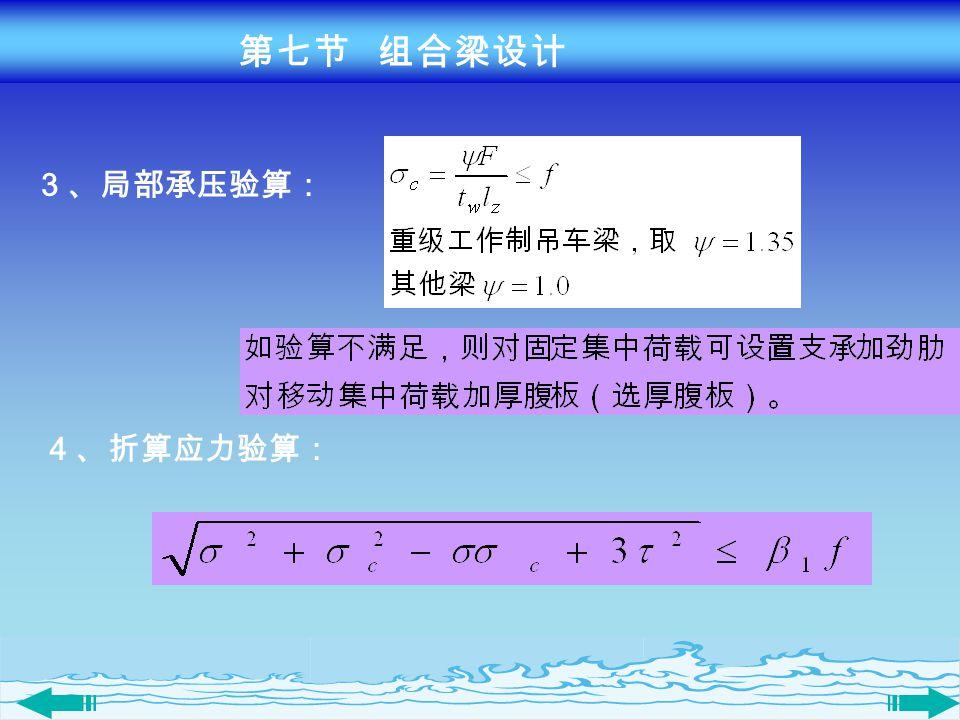 第七节 组合梁设计 3、局部承压验算: 4、折算应力验算: