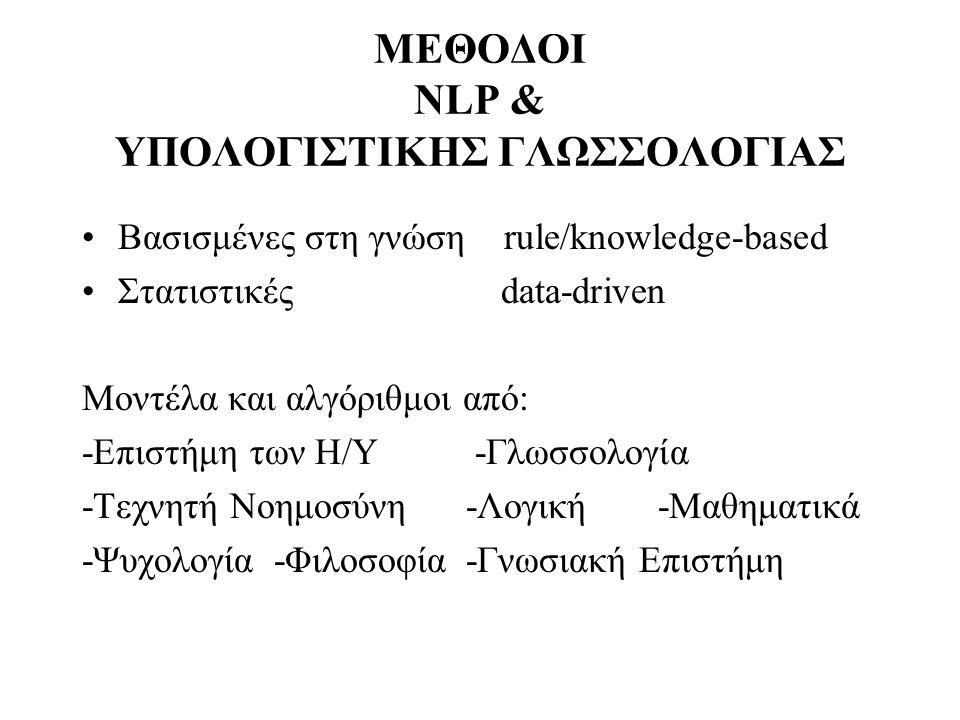 ΜΕΘΟΔΟΙ NLP & ΥΠΟΛΟΓΙΣΤΙΚΗΣ ΓΛΩΣΣΟΛΟΓΙΑΣ