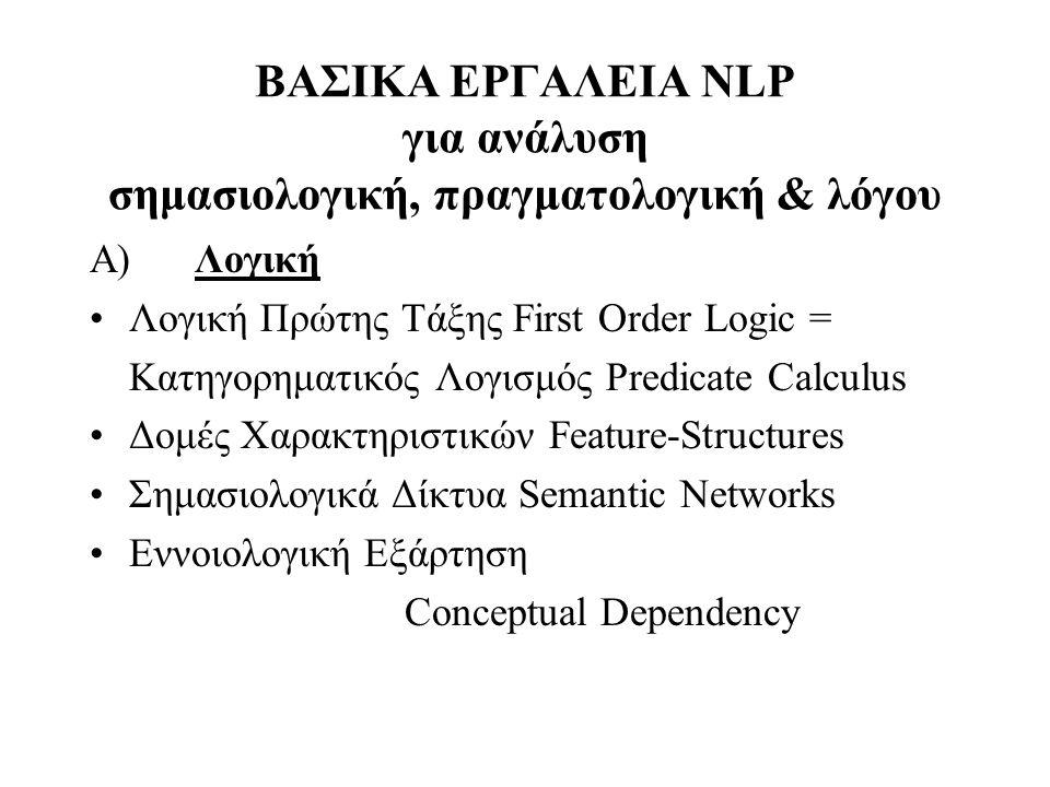 ΒΑΣΙΚΑ ΕΡΓΑΛΕΙΑ NLP για ανάλυση σημασιολογική, πραγματολογική & λόγου