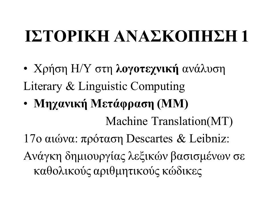 ΙΣΤΟΡΙΚΗ ΑΝΑΣΚΟΠΗΣΗ 1 Χρήση Η/Υ στη λογοτεχνική ανάλυση