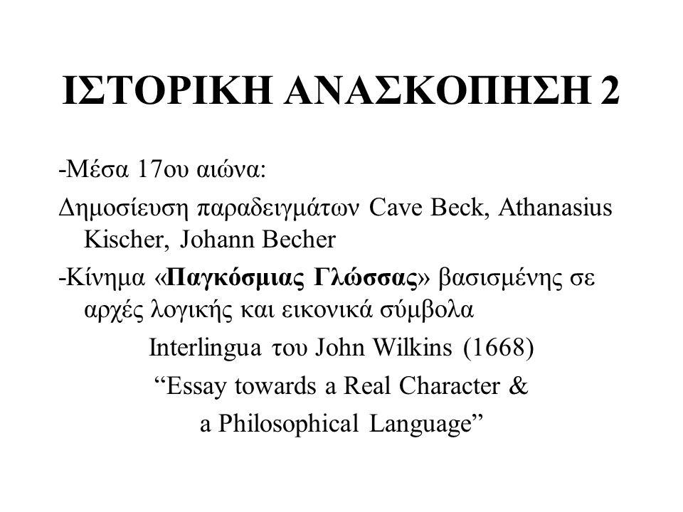 ΙΣΤΟΡΙΚΗ ΑΝΑΣΚΟΠΗΣΗ 2 -Μέσα 17ου αιώνα: