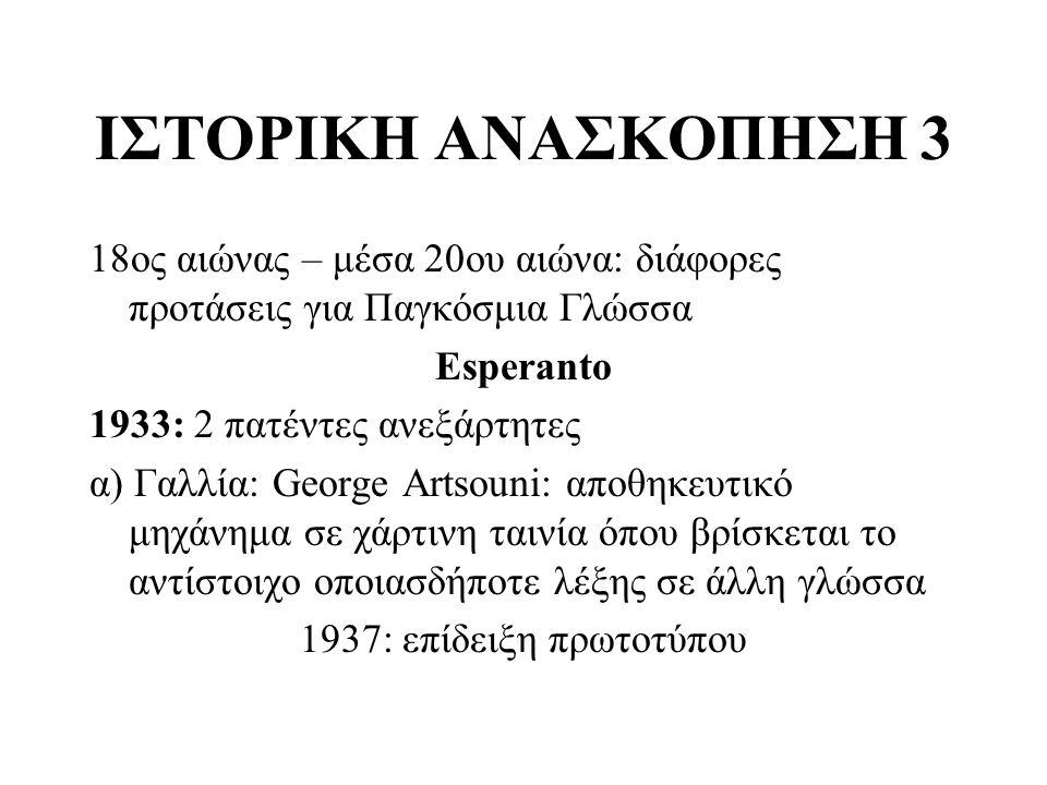ΙΣΤΟΡΙΚΗ ΑΝΑΣΚΟΠΗΣΗ 3 18ος αιώνας – μέσα 20ου αιώνα: διάφορες προτάσεις για Παγκόσμια Γλώσσα. Esperanto.