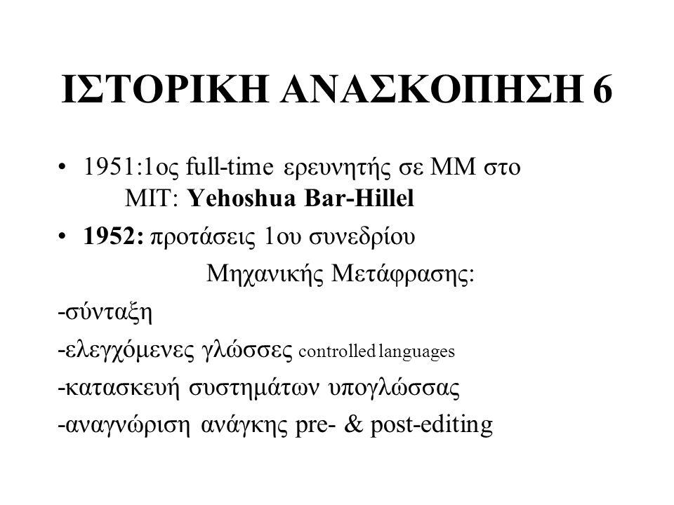 Μηχανικής Μετάφρασης: