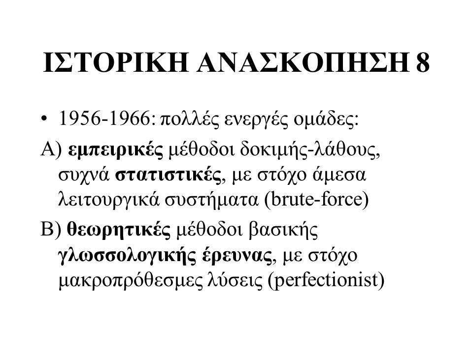 ΙΣΤΟΡΙΚΗ ΑΝΑΣΚΟΠΗΣΗ 8 1956-1966: πολλές ενεργές ομάδες: