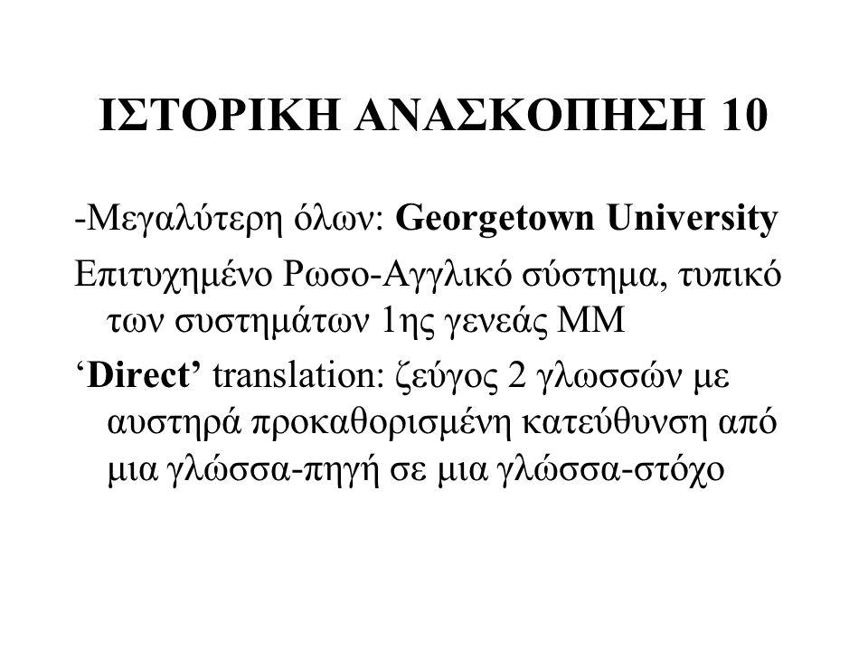 ΙΣΤΟΡΙΚΗ ΑΝΑΣΚΟΠΗΣΗ 10 -Μεγαλύτερη όλων: Georgetown University