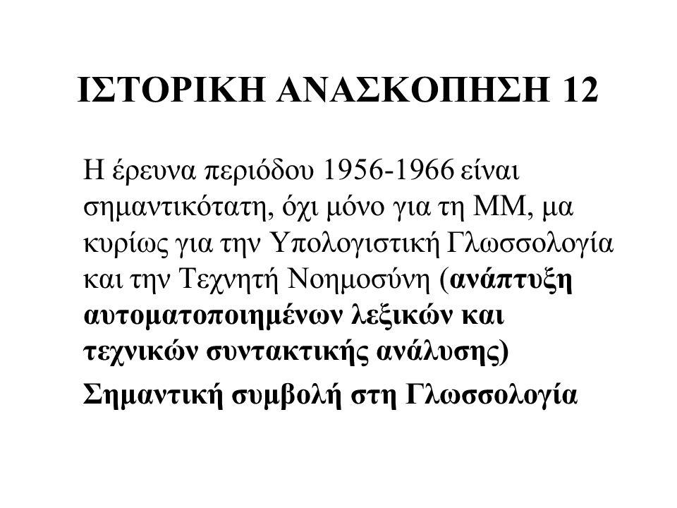 ΙΣΤΟΡΙΚΗ ΑΝΑΣΚΟΠΗΣΗ 12