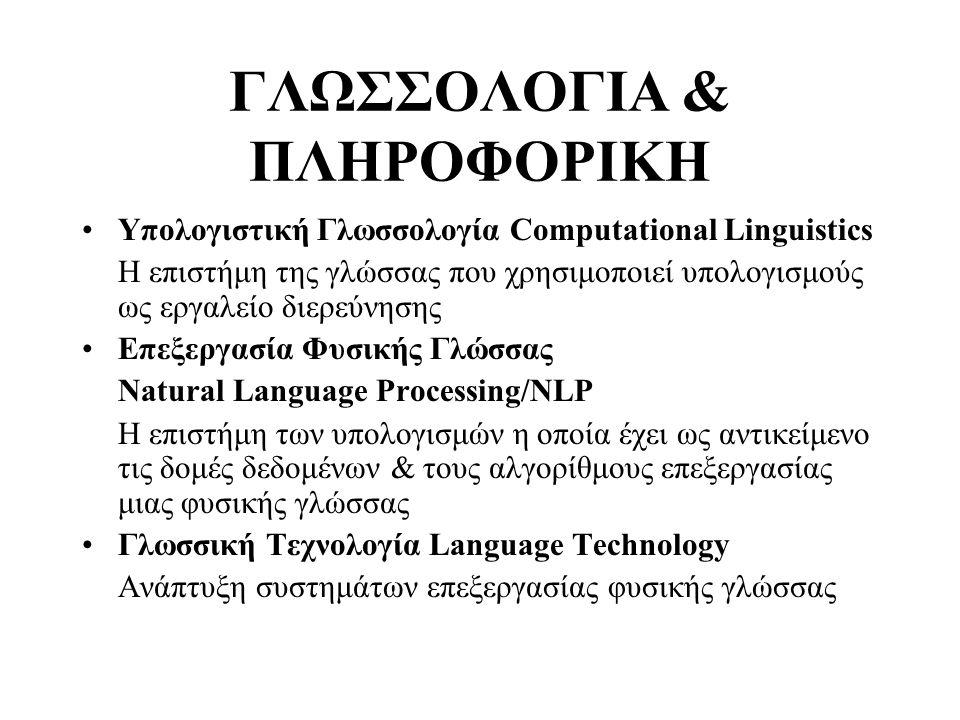 ΓΛΩΣΣΟΛΟΓΙΑ & ΠΛΗΡΟΦΟΡΙΚΗ
