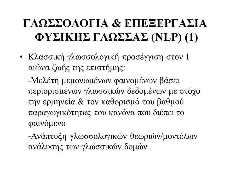 ΓΛΩΣΣΟΛΟΓΙΑ & ΕΠΕΞΕΡΓΑΣΙΑ ΦΥΣΙΚΗΣ ΓΛΩΣΣΑΣ (NLP) (1)