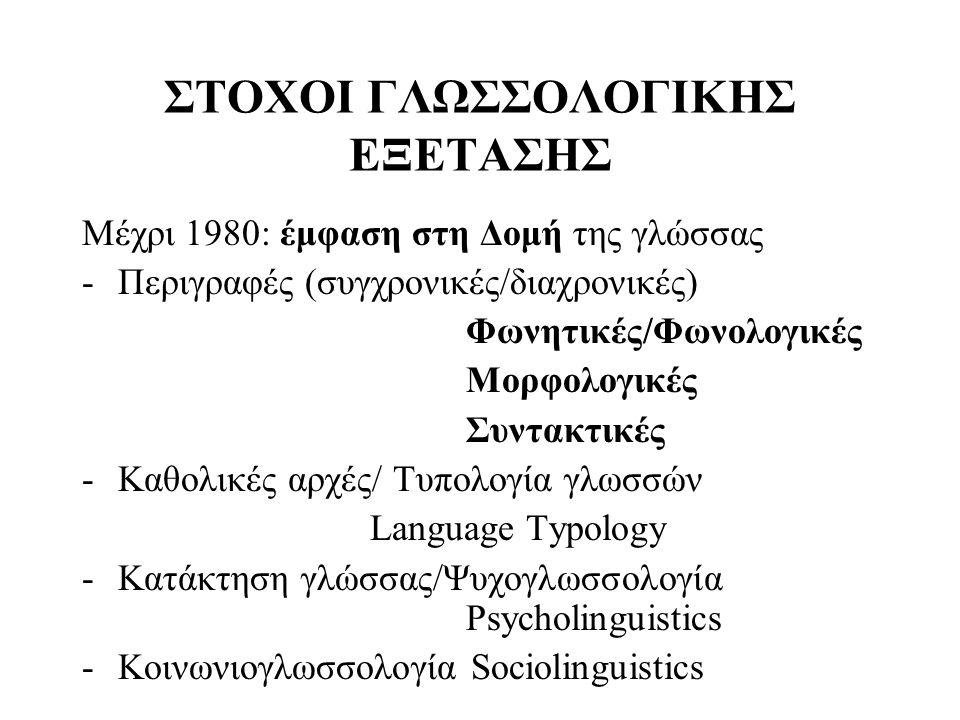 ΣΤΟΧΟΙ ΓΛΩΣΣΟΛΟΓΙΚΗΣ ΕΞΕΤΑΣΗΣ