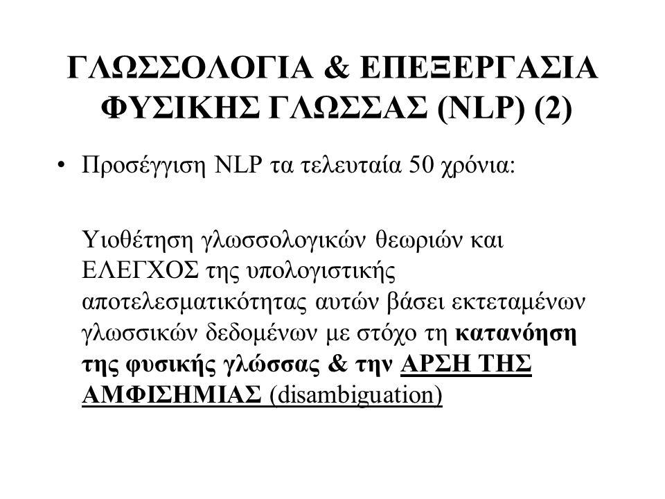 ΓΛΩΣΣΟΛΟΓΙΑ & ΕΠΕΞΕΡΓΑΣΙΑ ΦΥΣΙΚΗΣ ΓΛΩΣΣΑΣ (NLP) (2)