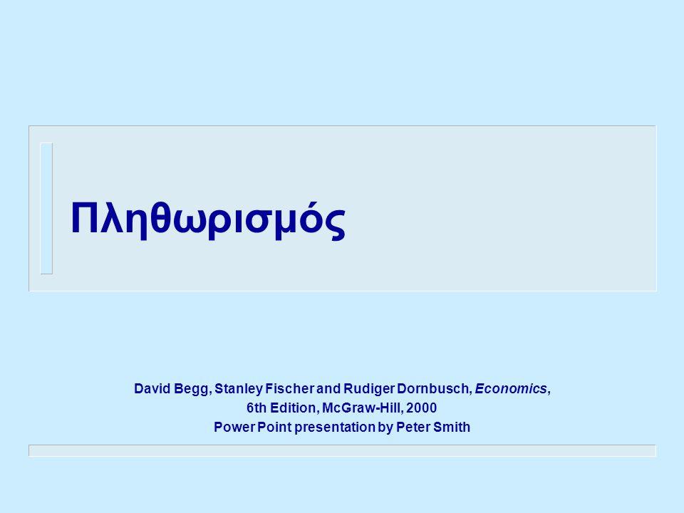 Πληθωρισμός... Πληθωρισμός είναι η συνεχής αύξηση των τιμών