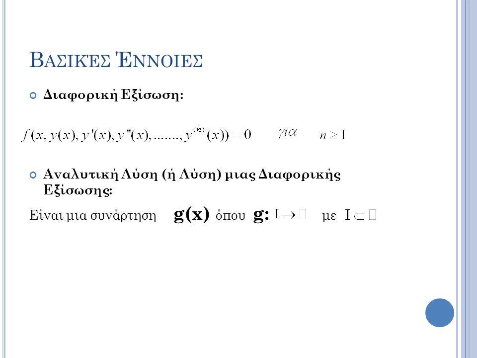 Βασικές Έννοιες Διαφορική Εξίσωση: