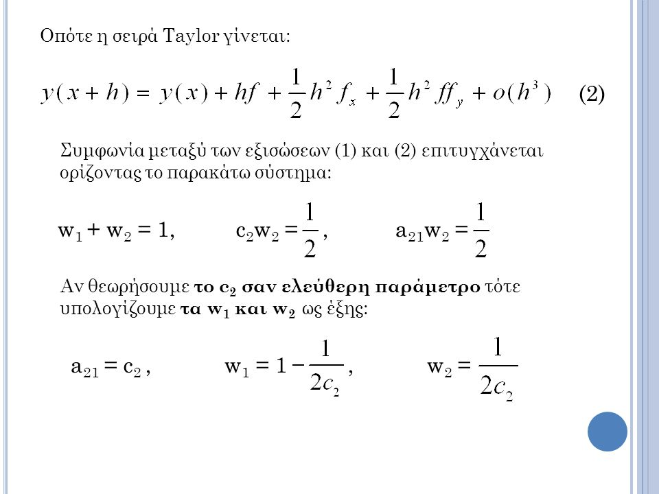 w1 + w2 = 1, c2w2 = , a21w2 = Οπότε η σειρά Taylor γίνεται: (2)