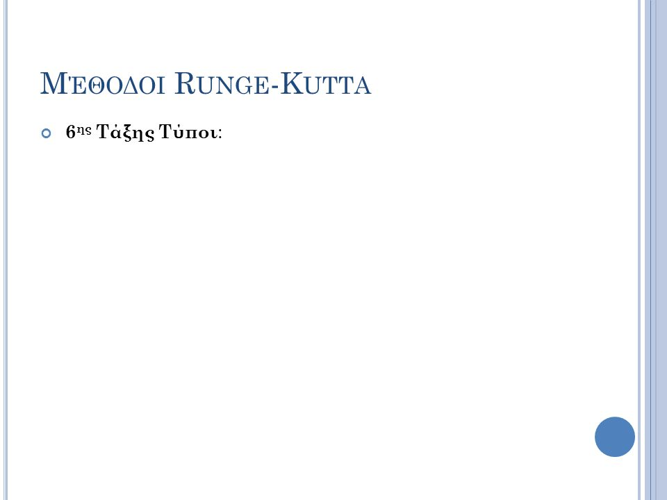 Μέθοδοι Runge-Kutta 6ης Τάξης Τύποι: