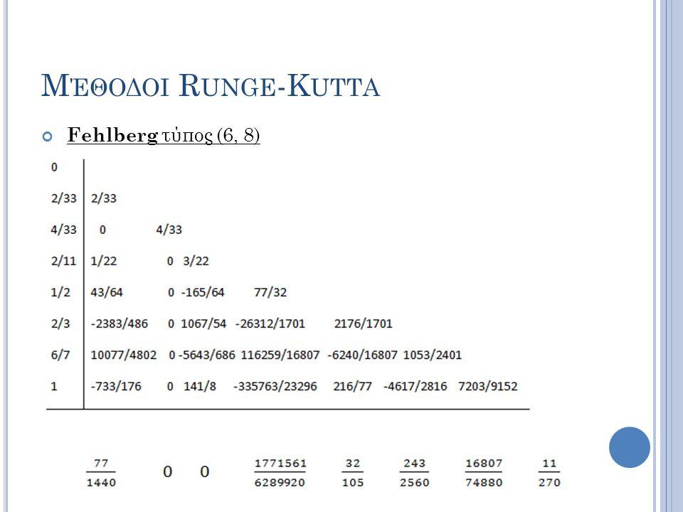 Μέθοδοι Runge-Kutta Fehlberg τύπος (6, 8)