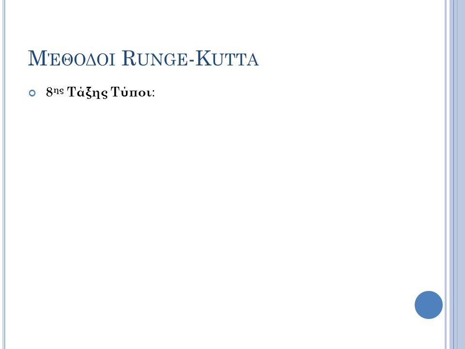 Μέθοδοι Runge-Kutta 8ης Τάξης Τύποι: