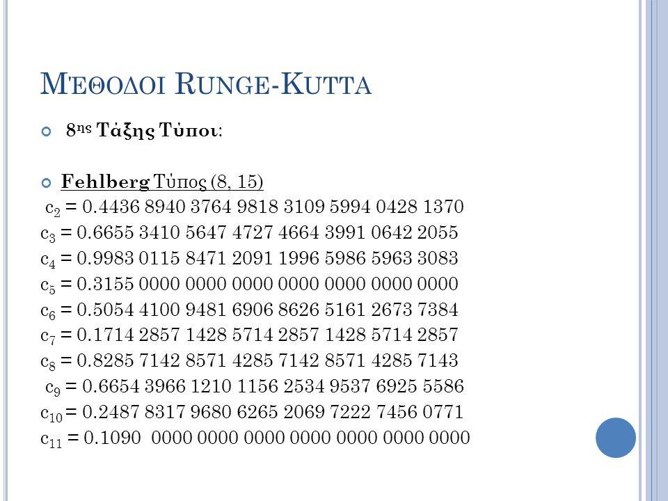 Μέθοδοι Runge-Kutta 8ης Τάξης Τύποι: Fehlberg Τύπος (8, 15)