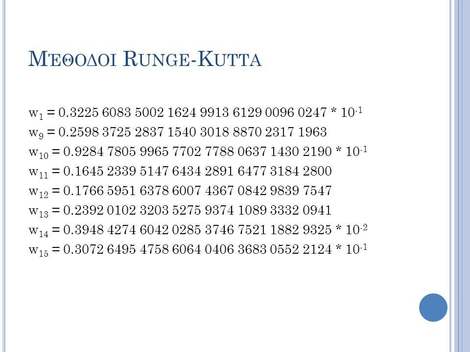 Μέθοδοι Runge-Kutta w1 = 0.3225 6083 5002 1624 9913 6129 0096 0247 * 10-1. w9 = 0.2598 3725 2837 1540 3018 8870 2317 1963.