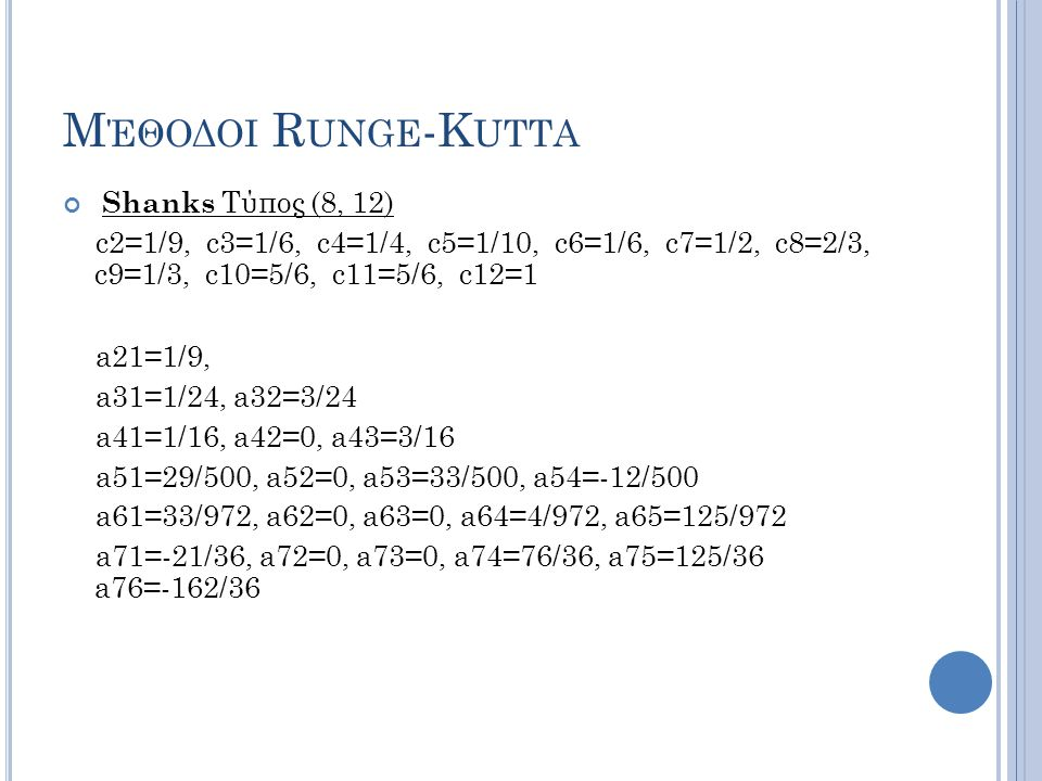 Μέθοδοι Runge-Kutta Shanks Τύπος (8, 12)