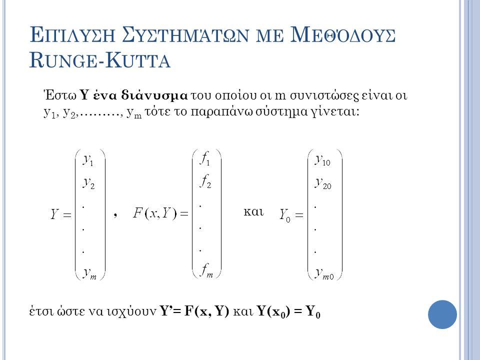 Επίλυση Συστημάτων με Μεθόδους Runge-Kutta