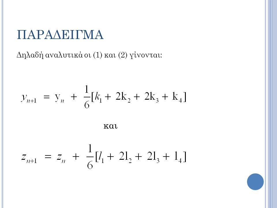 ΠΑΡΑΔΕΙΓΜΑ Δηλαδή αναλυτικά οι (1) και (2) γίνονται: και