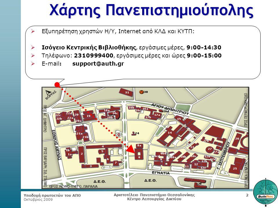 Χάρτης Πανεπιστημιούπολης