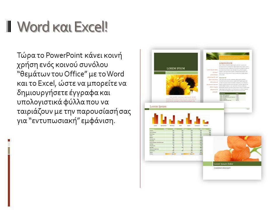 Word και Excel!