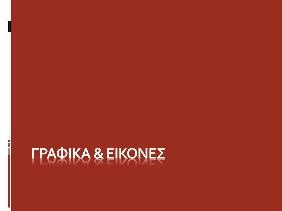 ΓΡΑΦΙΚΑ & ΕΙΚΟΝΕΣ
