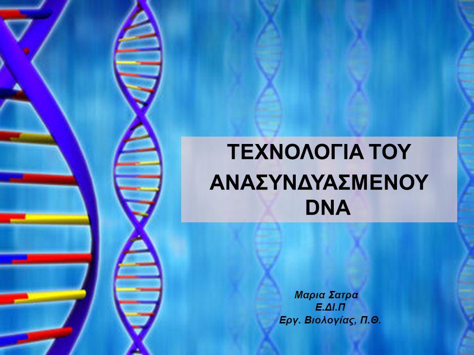 ΤΕΧΝΟΛΟΓΙΑ ΤΟΥ ΑΝΑΣΥΝΔΥΑΣΜΕΝΟΥ DNA
