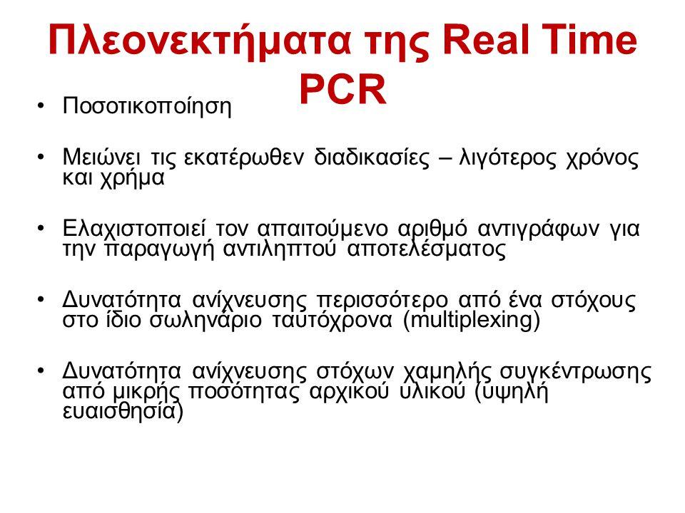 Πλεονεκτήματα της Real Time PCR