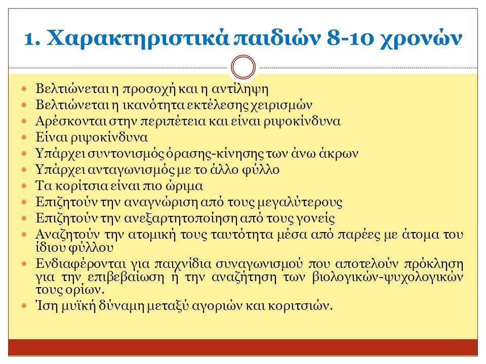 1. Χαρακτηριστικά παιδιών 8-10 χρονών